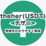 """<span class=""""title"""">仮想通貨テザー(USDT)とは?特徴をわかりやすく解説</span>"""