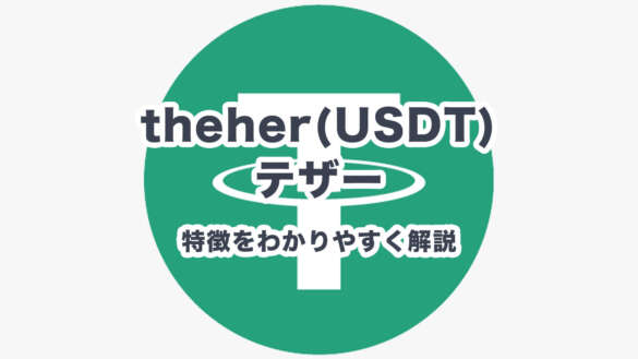 テザー(USDT)とは?特徴をわかりやすく解説