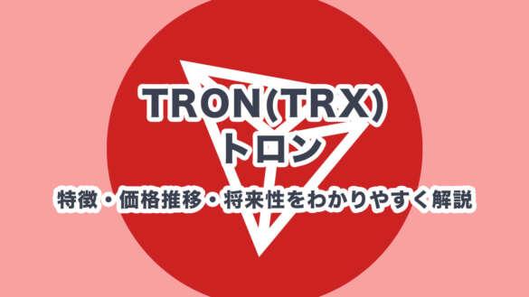 仮想通貨トロン(TRON/TRX)とは?特徴・価格推移・将来性をわかりやすく解説