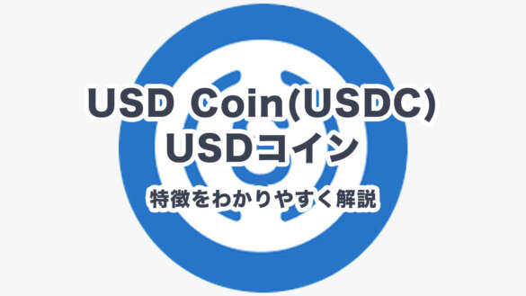 仮想通貨USDコイン(USDC)とは?特徴をわかりやすく解説