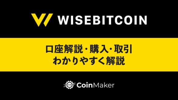 Wisebitcoin(ワイズビットコイン)の口座開設から購入・取引まで徹底解説!