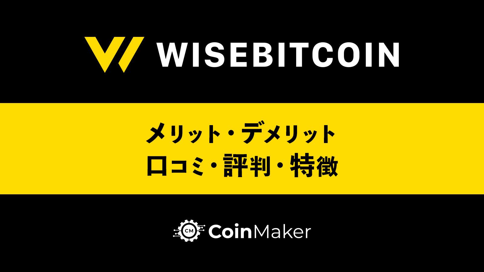 Wisebitcoin(ワイズビットコイン)特徴・評判をわかりやすく解説