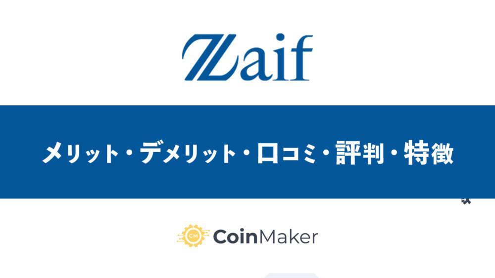 メリット・デメリット・口コミ・評判・特徴
